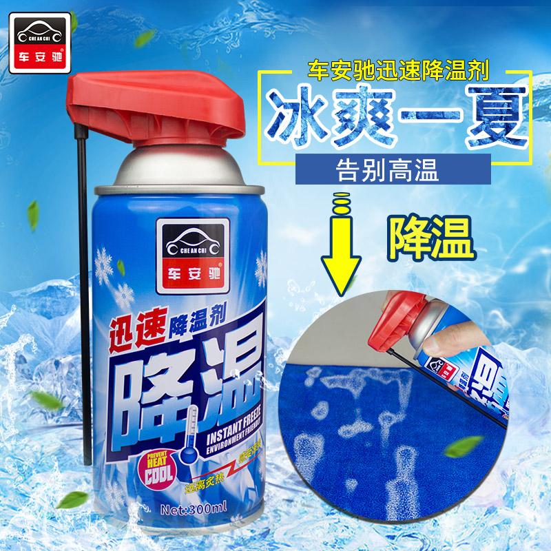 车安驰夏季车内降温剂神器汽车迅速瞬间制冷剂清凉室内干冰喷雾剂