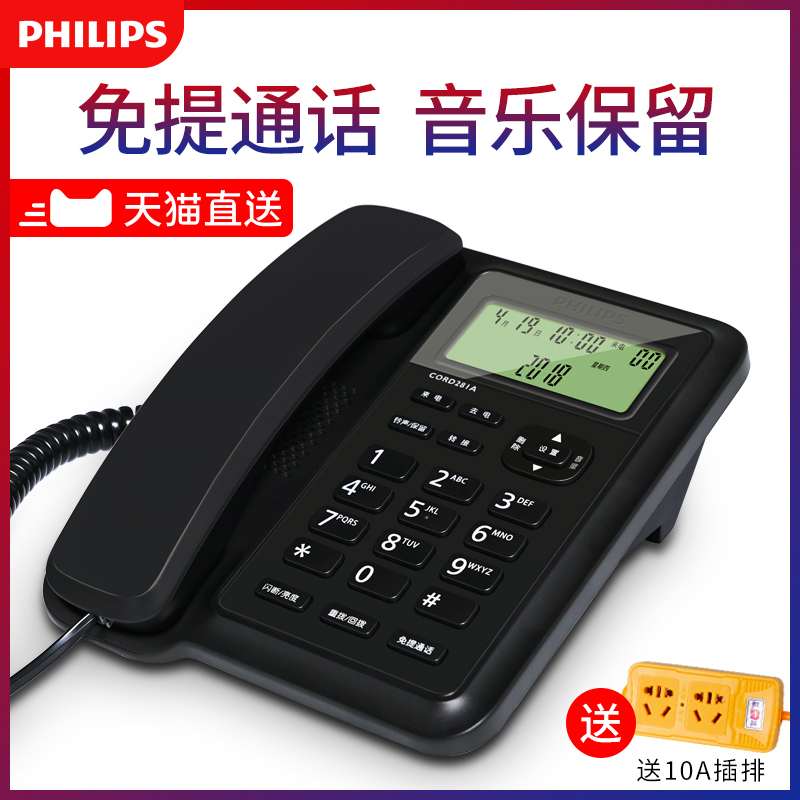 飞利浦281A 固定电话机座机 老式家用办公室商务 有线坐