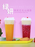 Jia Chen Yan high fragrant jasmine green tea Tippy Wong Ye Youxi fruit tea tea shop raw milk cap cold tea