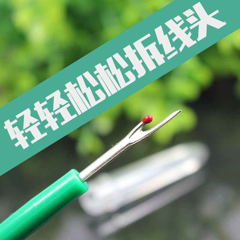 拆线器 挑线刀 拆线刀十字绣纱剪工具大号拆线剪刀拆线针器挑线器