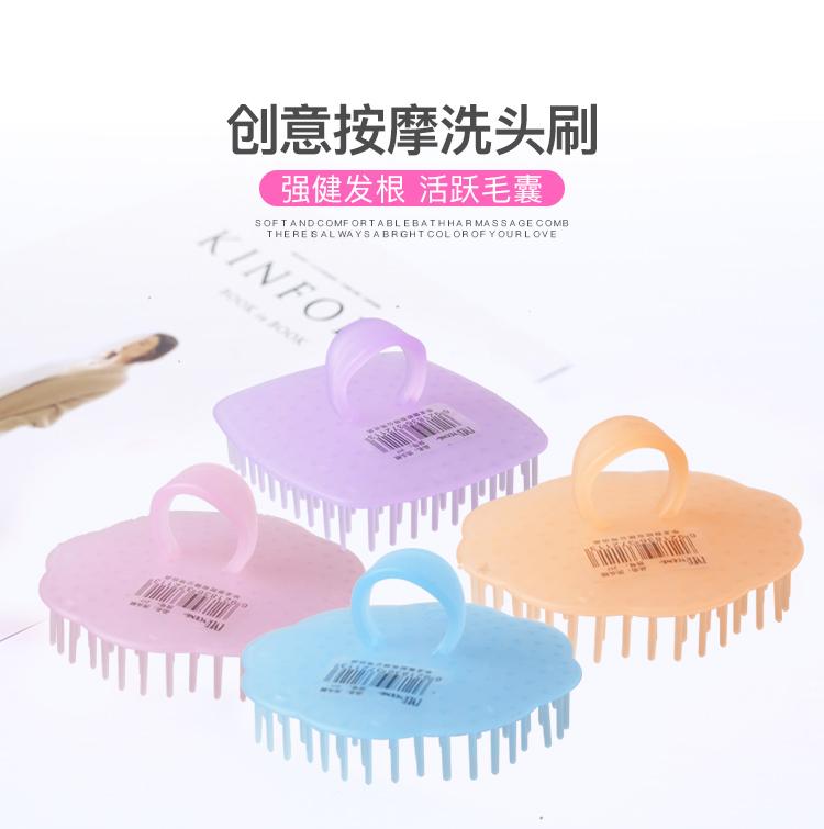 洗头刷子按摩梳 洗头神器 男女洗头刷 头部按摩器清洁头皮按摩刷