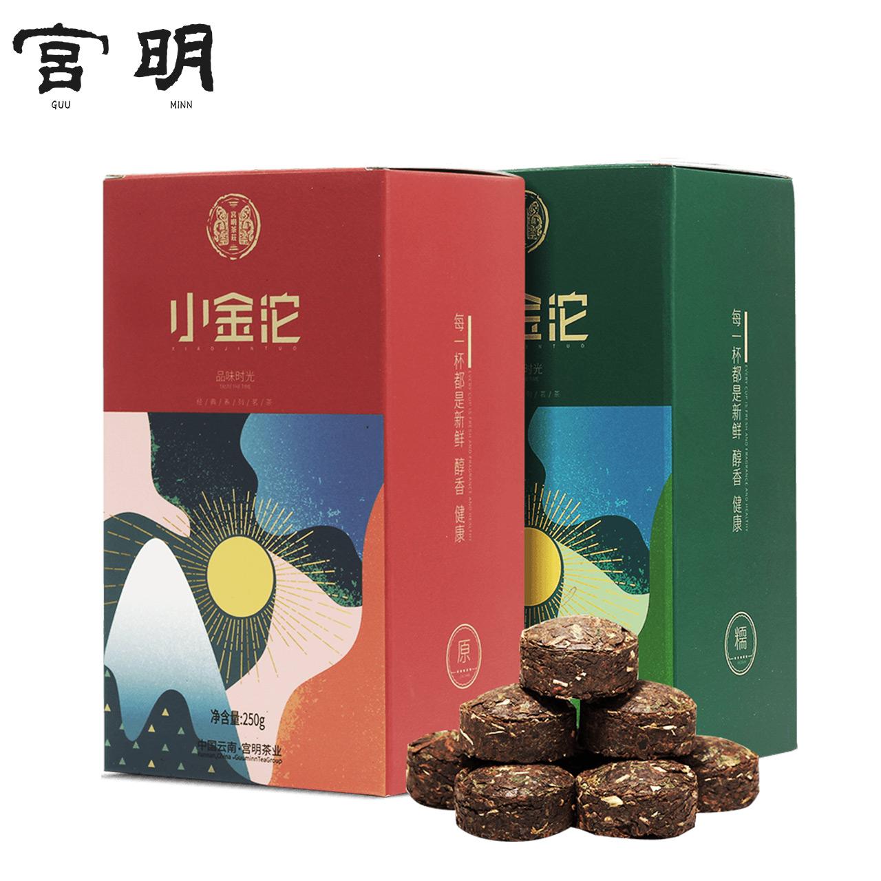 克盒装 500 小金砖 糯香 醇香 迷你小沱茶 云南普洱茶熟茶 宫明茶叶