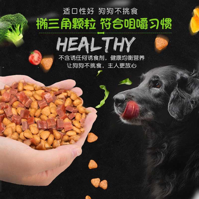狗粮通用型40斤20KG金毛泰迪萨摩耶拉布拉多阿拉斯加大型幼犬成犬优惠券