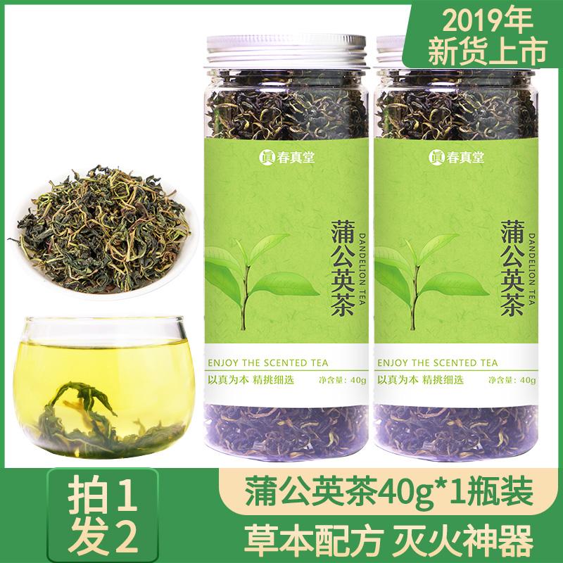 【拍1发2】蒲公英茶盒装婆婆丁茶纯蒲公英花茶叶非野生非特级天然