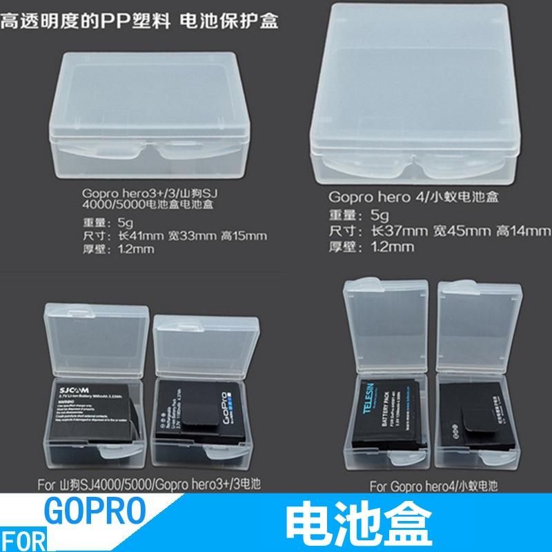FOR gopro電池盒電池保護收納盒小蟻山狗相機hero7/6/5/4/3配件