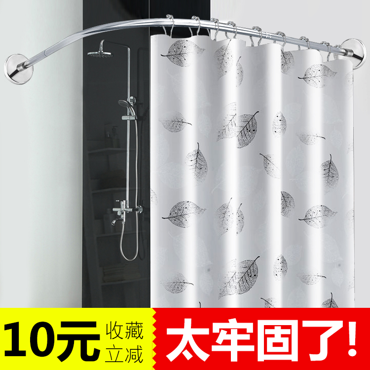 浴簾套裝免打孔弧形伸縮浴室浴簾桿防水衛生間加厚隔斷帘子掛帘布