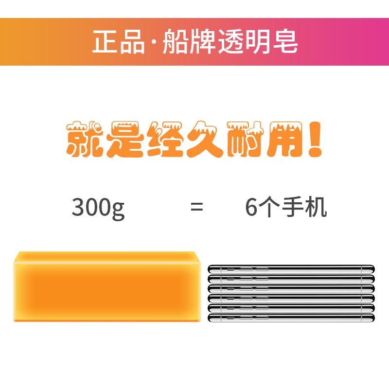船牌透明皂300g*9块手洗洗衣皂老肥皂促销家庭装组合内衣专用皂
