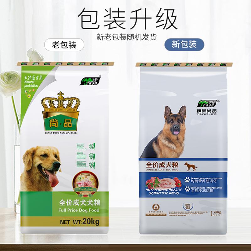 伊萨狗粮尚品中大型成犬益生菌20kg天然通用型金毛萨摩耶马犬德牧优惠券
