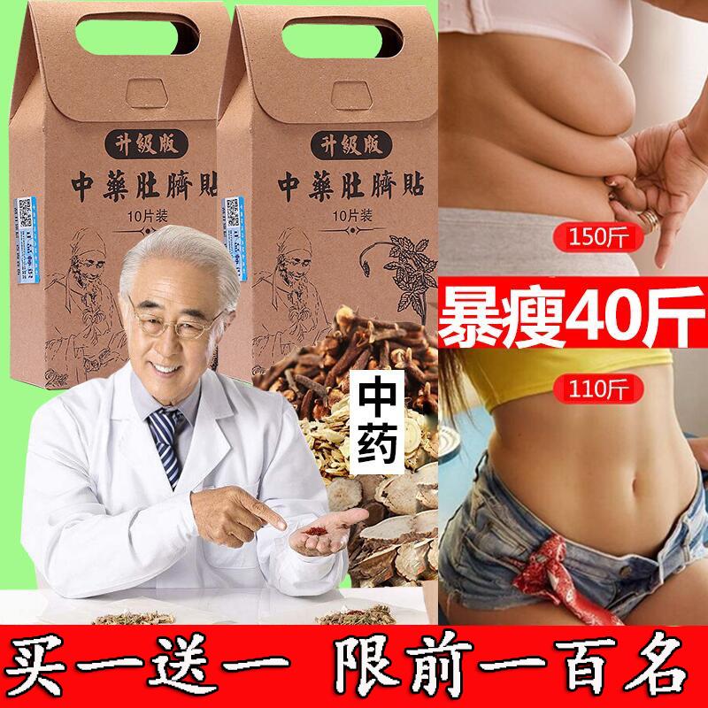 瘦肚脐大肚子贴懒人明星泡泡减肥瘦身瘦腿神器顽固型产品产后塑身