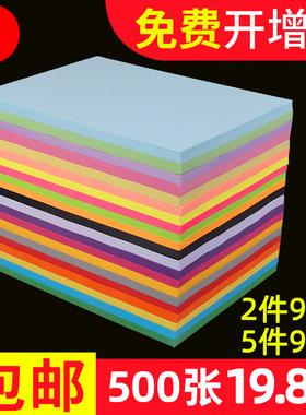 彩色a4纸打印复印纸70g80克单包500张儿童手工彩纸混色黄色蓝色红纸A4彩色纸粉色彩色打印纸办公用纸整箱批发