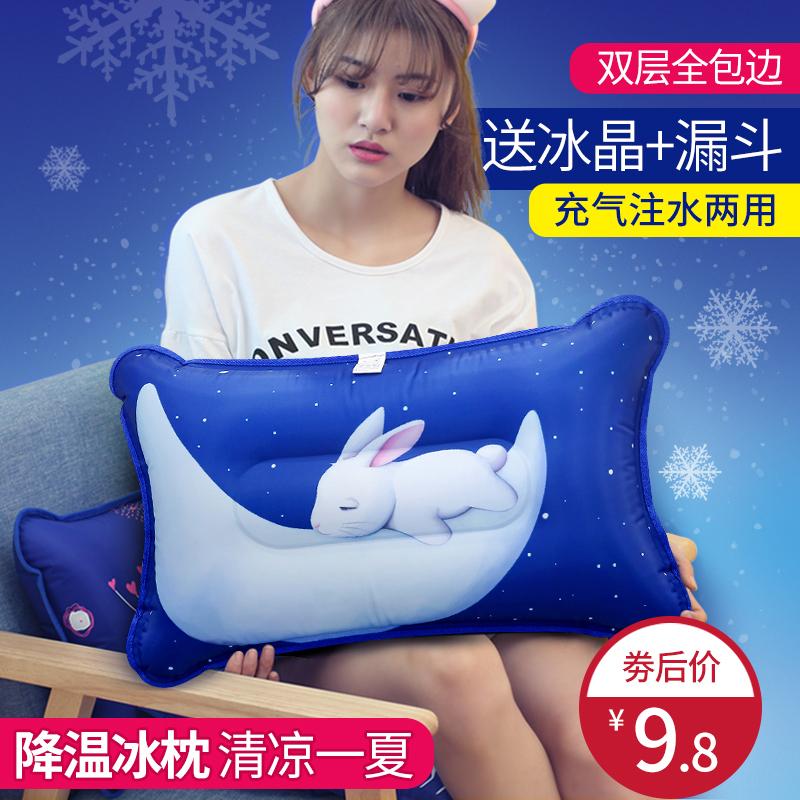 冰枕冰墊冰枕頭兒童成人水枕頭夏冰墊充氣註水降溫枕頭午睡冰涼枕