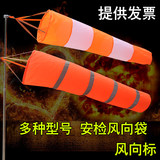 Weather vane windsock wind vane luminous reflective fluorescent small wind speed chemical screening roof decoration