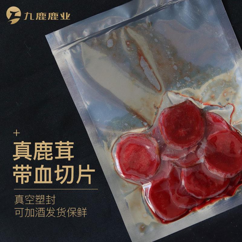 新鲜鹿茸片男性血片正品50g泡水东北正宗原枝非500g血鹿茸泡酒