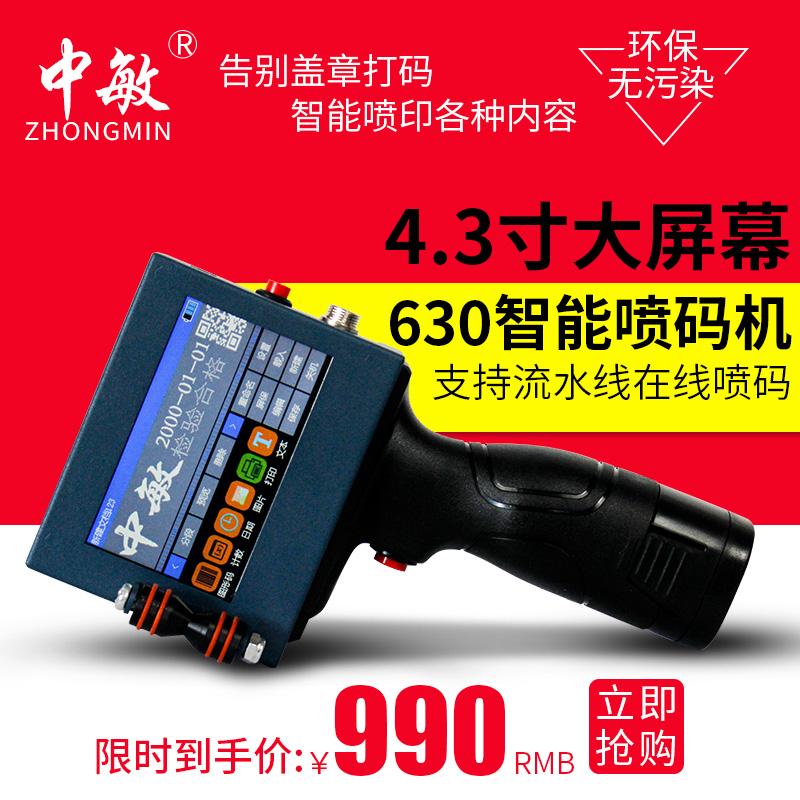 活動期間專用鏈接 Ⅱ智能手持噴碼機全自動激光打碼機食品打價格生產日期小型打碼機器 630 ZM 中敏