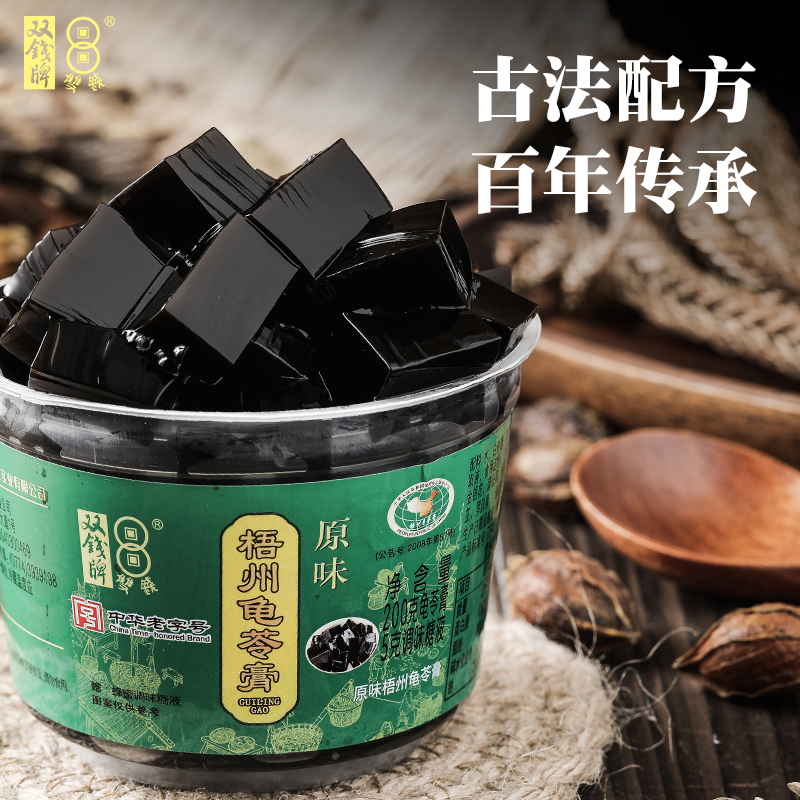 广西梧州正宗双钱原味/红豆龟苓膏碗装200g*9碗 即食凉粉果冻零食