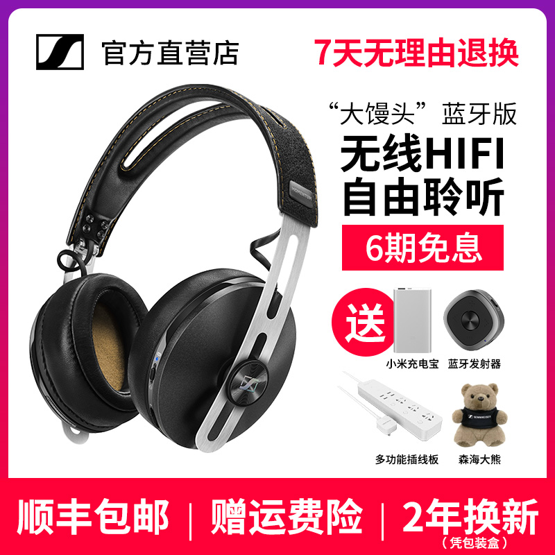 SENNHEISER/森海塞爾 MOMENTUM Wireless2.0 大饅頭藍芽通話耳機