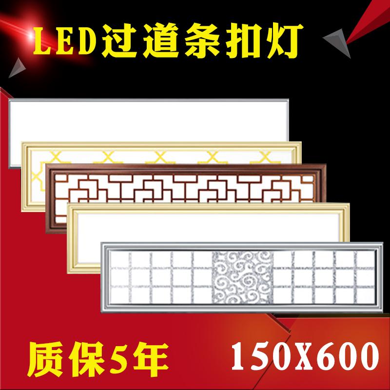 平板燈走廊過道玄關燈陽臺燈 15X60LED 600 150 集成吊頂燈