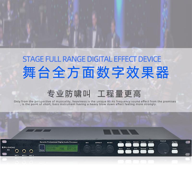 菱声 X5效果器舞台防啸叫KTV均衡数字前级卡拉ok混响效果处理器
