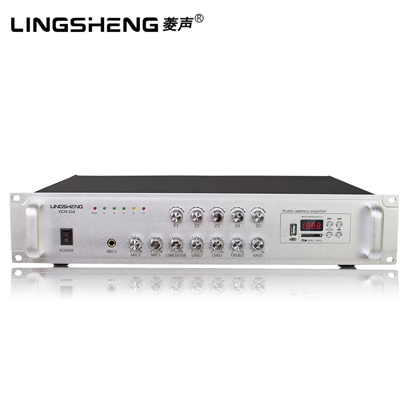 菱声 USB大功率250W定压功放机分区功放背景音乐校园公共广播系统