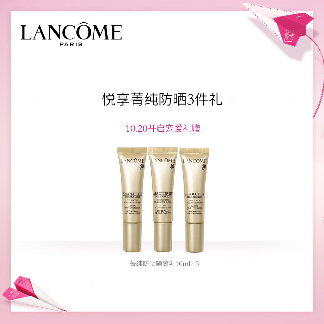防护 UV 保湿 SPF50 50ml 兰蔻菁纯臻颜防晒隔离乳 预售 11.11