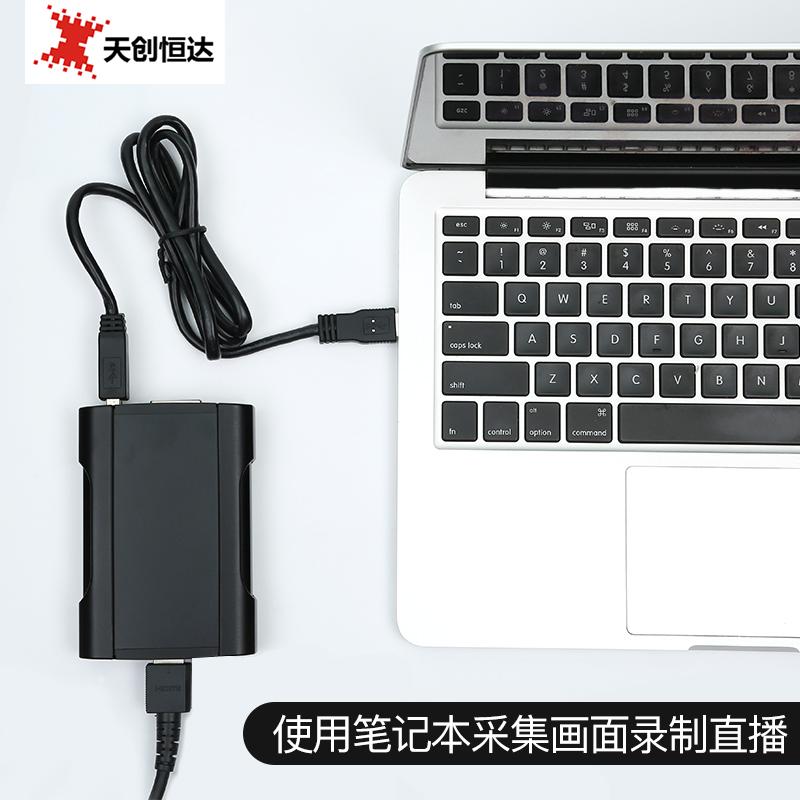 天创恒达TC-UB530 HDMI/SDI高清会议医疗视频直播USB数据采集卡