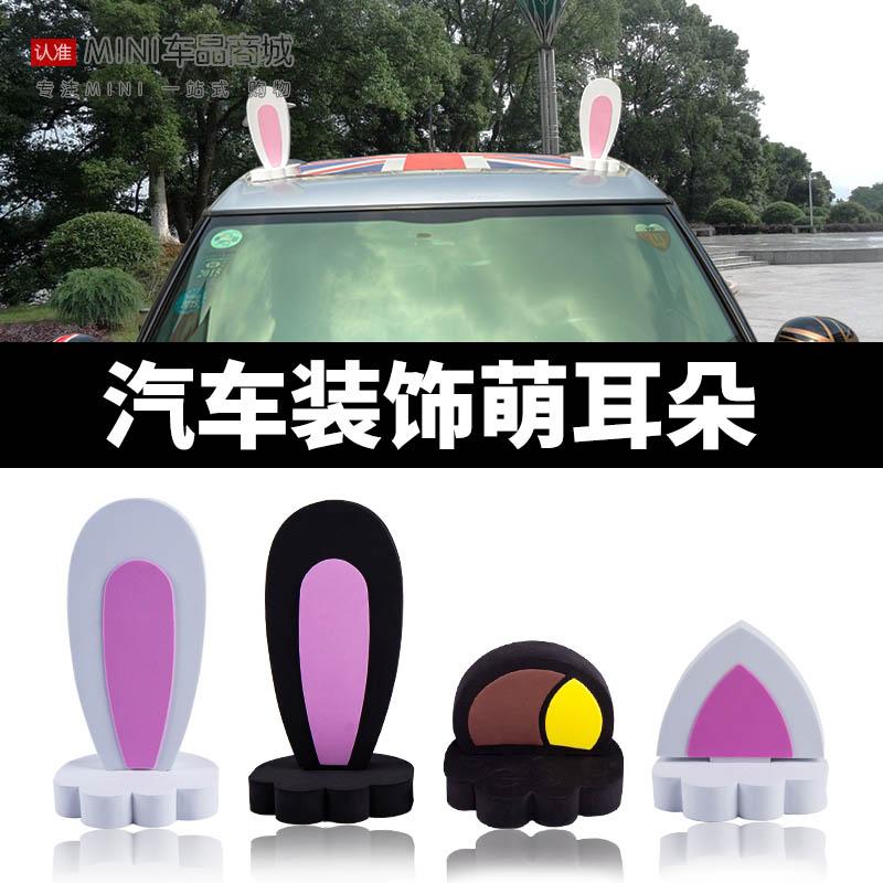 汽车车顶装饰兔耳朵 可爱眼睫毛贴纸汽车外部熊玩偶改装机盖车贴