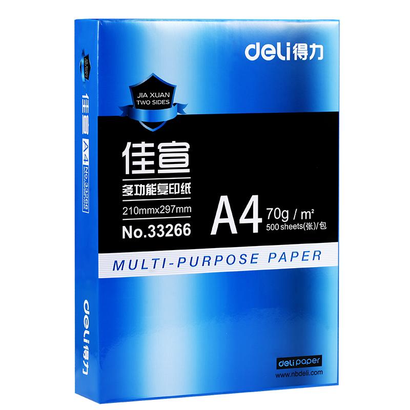 打印白紙整箱批發 a4 張辦公用品 500 單包 70g 紙打印復印紙 A4 包郵得力
