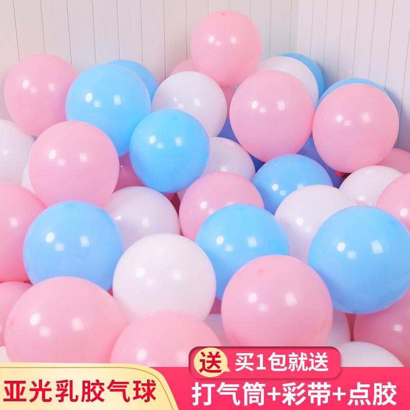 结婚装饰用品婚房布置婚庆礼派对网红生日气球加厚防爆批發100个