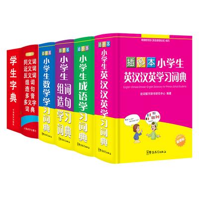 6本成语词典中小学生正版 同近义词反义词组词造句 学生词典古汉语字典 字典英汉汉英词典数学学习书新华字典现代汉语学生工具书藉
