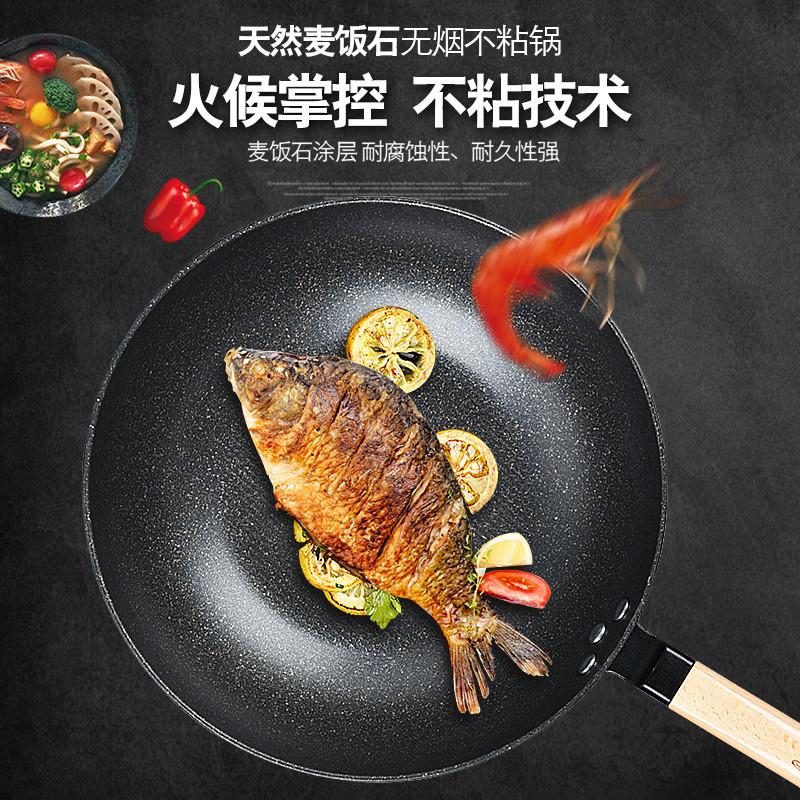 完美太太麦饭石炒锅不粘锅平底锅具家用炒菜铁锅电磁炉燃气灶适用