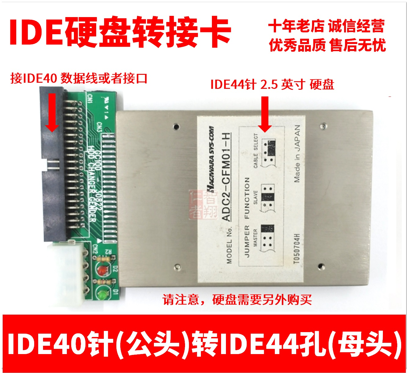 IDE 40针 转 IDE44 孔 3.5寸IDE公头转 2.5 寸 IDE 母头转接卡