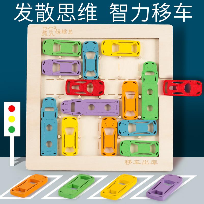 儿童玩具益智力思维训练逻辑类专注力亲子互动桌游3男孩4女孩5岁6