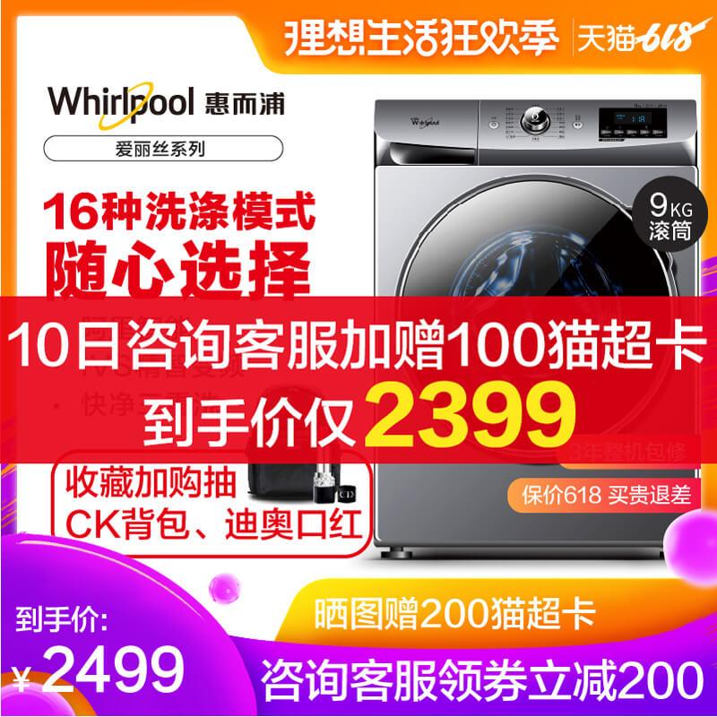 Whirlpool/惠而浦9kg變頻滾筒智慧全自動家用洗衣機WF912922BIL0W