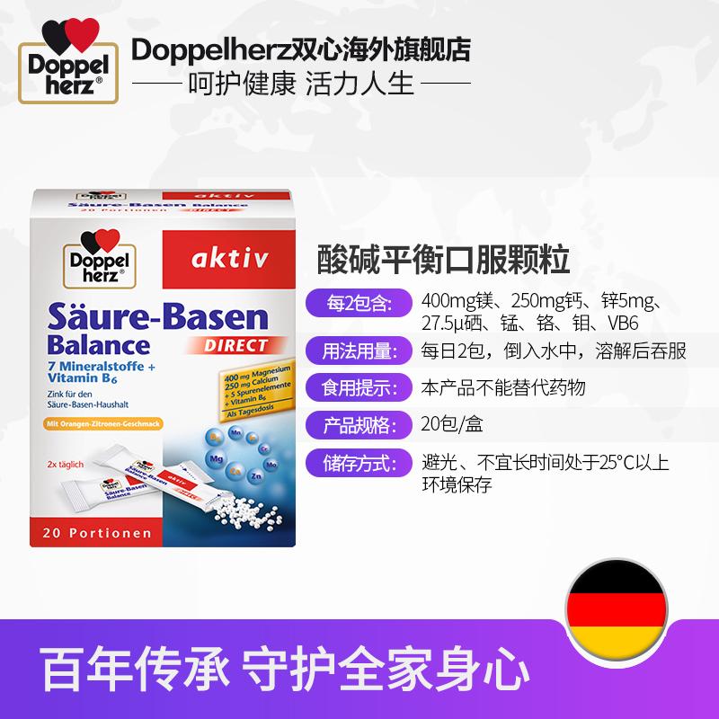 德国双心 酸碱平衡口服颗粒 调节尿酸缓解疲劳 随行装20包*2盒