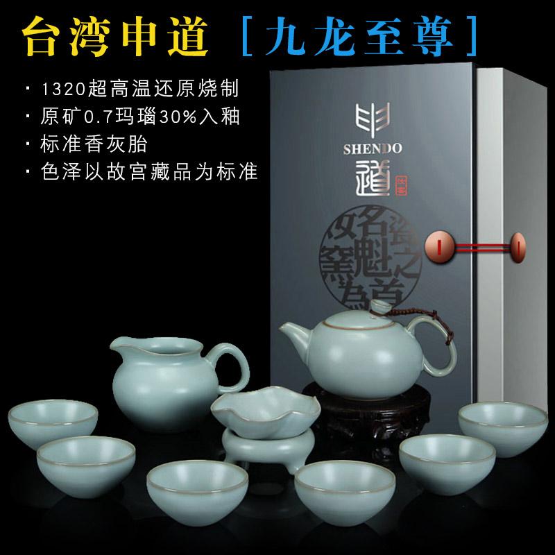 臺灣申道九龍套組功夫茶具套裝家用整套汝瓷開片汝窯茶具套裝陶瓷