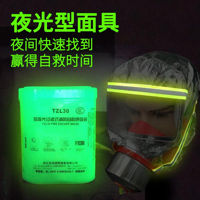 消防面具火灾逃生面罩防火防烟防毒面具家用酒店过滤式自救呼吸器