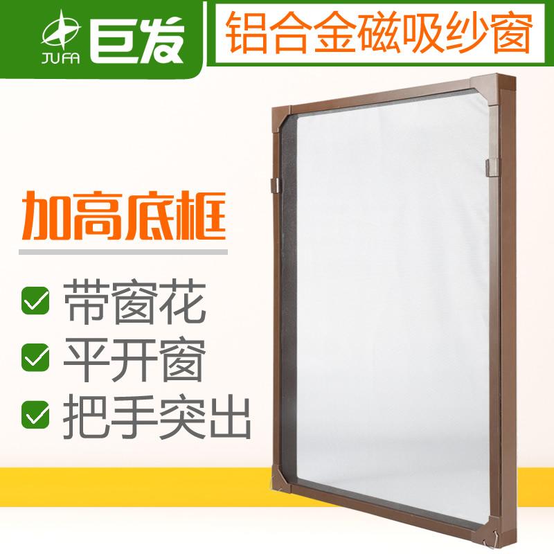 巨发隐形防蚊磁性纱窗定做外平开窗户自粘型磁铁磁条软磁性易拆卸