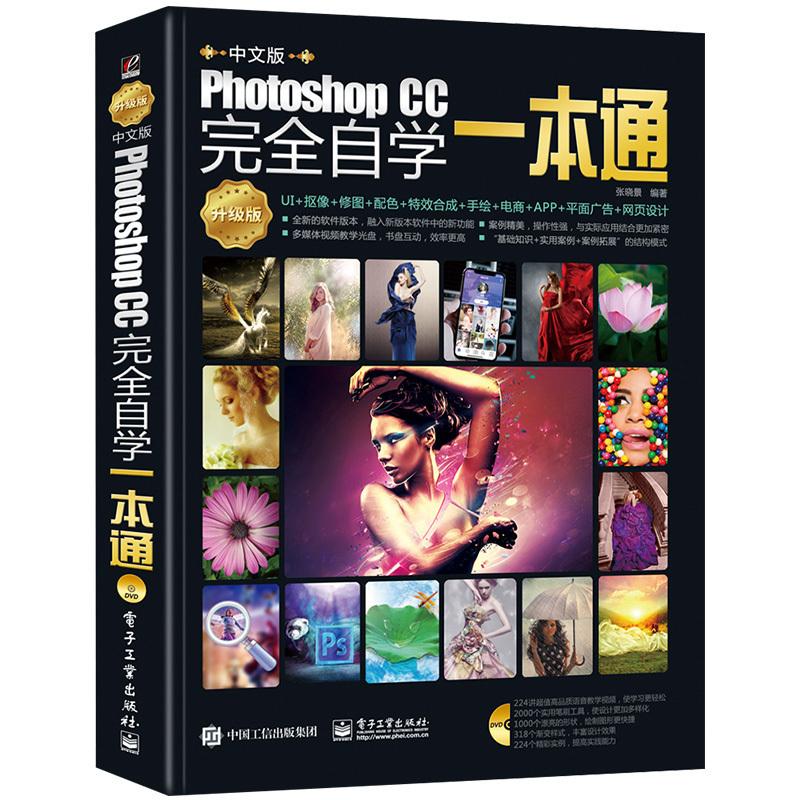 《中文版 Photoshop CC 完全自学 一本通》