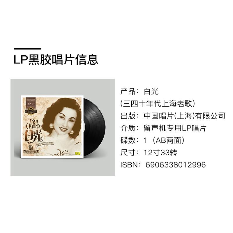 正版留声机黑胶唱片12寸 白光 四十年代上海经典老歌LP唱