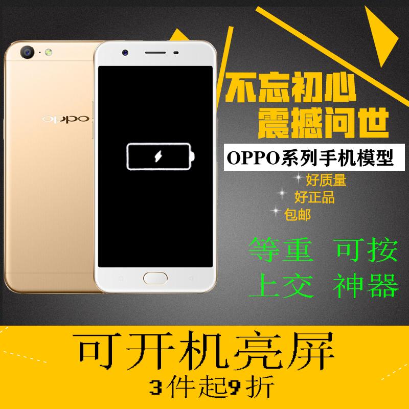 OPPO A59手机模型机A73 A77 A79 A57 A37上交展示可亮屏模型机A83 (¥18)