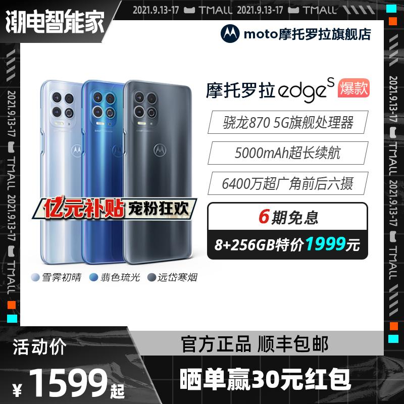 今晚0点,骁龙870,前后6摄:摩托罗拉 Edge S 5G智能手机 6GB+128GB 0点前200件1517元包邮,晒单返现30元后,6期免息 买手党-买手聚集的地方