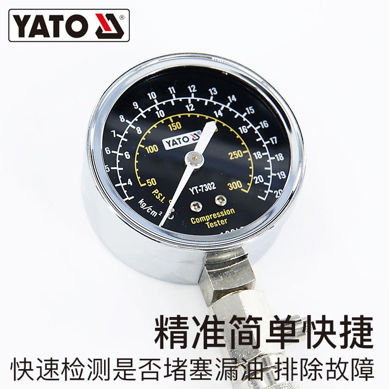 YATO缸压表气油机检测表气缸表汽修工具气缸压力表