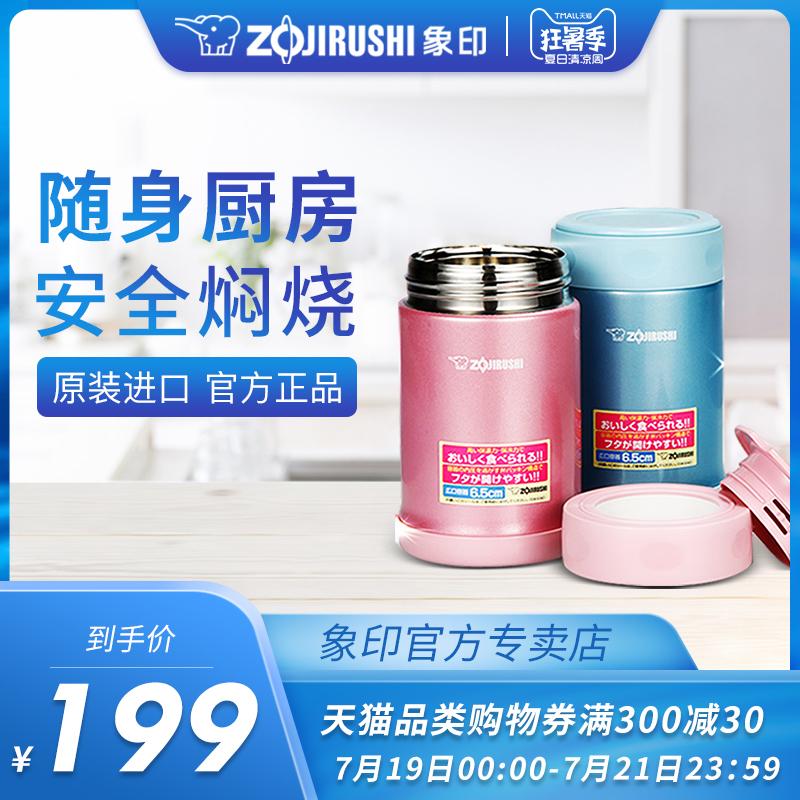 ZOJIRUSHI/象印SW-EAE50燜燒杯罐不鏽鋼真空保溫桶進口保溫飯盒