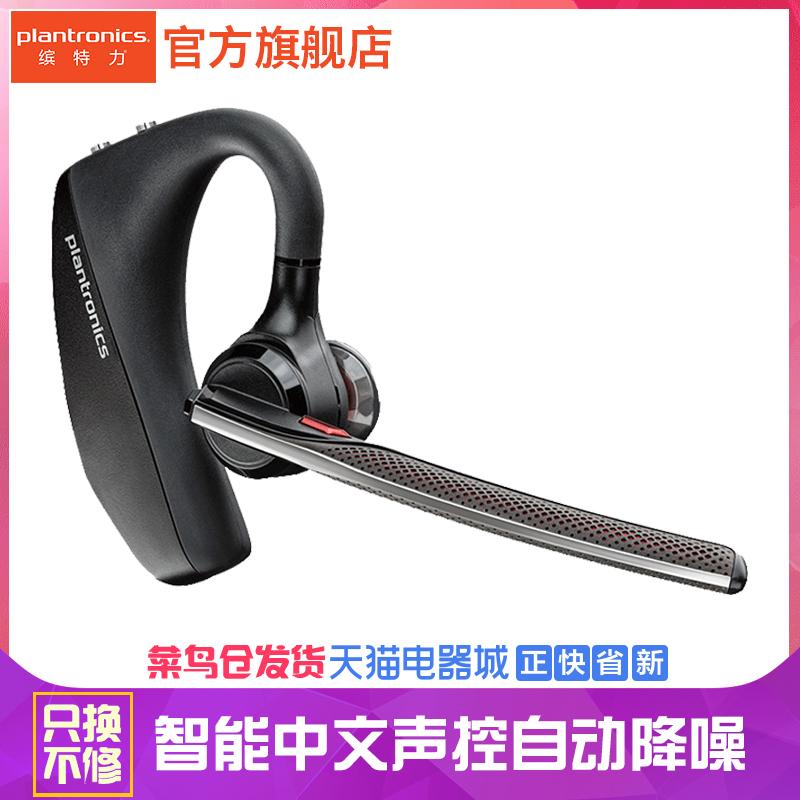 Plantronics/繽特力 VOYAGER 5200 藍芽耳機4.1智慧聲控中文播報