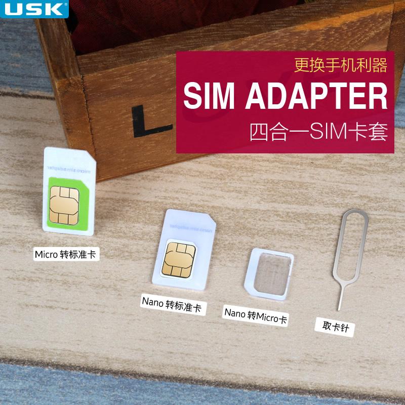 手機卡轉換器四合一sim小卡轉大卡取卡針卡套貼nano轉標準卡micro