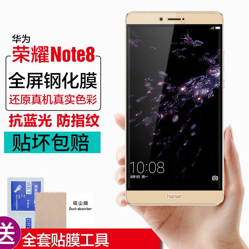 華為榮耀note8鋼化膜全屏覆蓋榮耀8手機貼膜高清藍光防指紋防爆