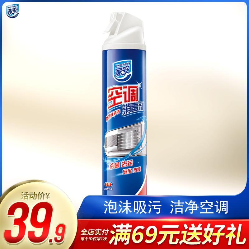 家安空调清洗剂挂机家用免拆洗泡沫去污杀菌消毒清洁剂360ml*1瓶