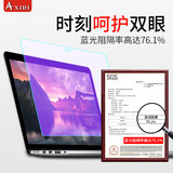 Apple macbookpro screen film anti-blue light 2018 air13.3 inch radiation protection eye protection pro15 notebook macbook12 / 11.6 computer macbookair protective film 16