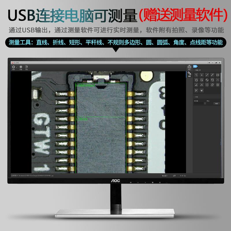 高品GP-640S 带SD卡拍照存储 高清电子视频显微镜 PCB电路板维修外观检测数码工业CCD放大镜 赠送测量软件