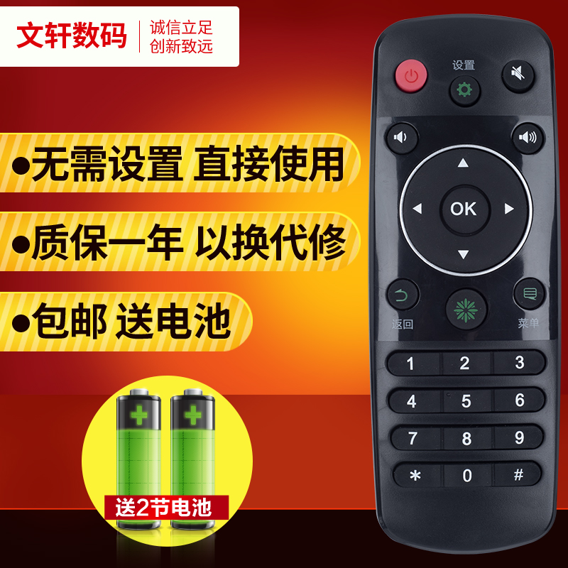 文軒 適用於海信智慧電視遙控器CN3A56 LED40/42K220/48K220/50/55K220